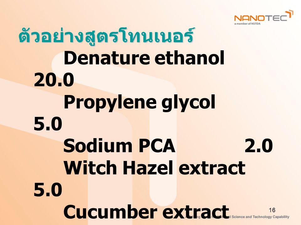 ตัวอย่างสูตรโทนเนอร์ Propylene glycol 5.0 Sodium PCA 2.0