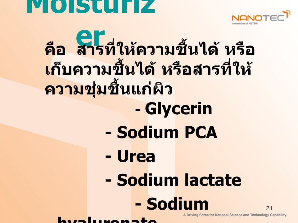 Moisturizer คือ สารที่ให้ความชื้นได้ หรือเก็บความชื้นได้ หรือสารที่ให้ความชุ่มชื้นแก่ผิว - Glycerin.