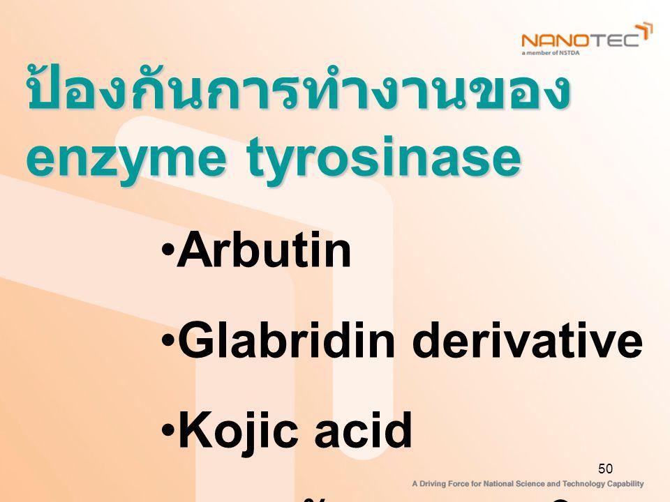 ป้องกันการทำงานของ enzyme tyrosinase