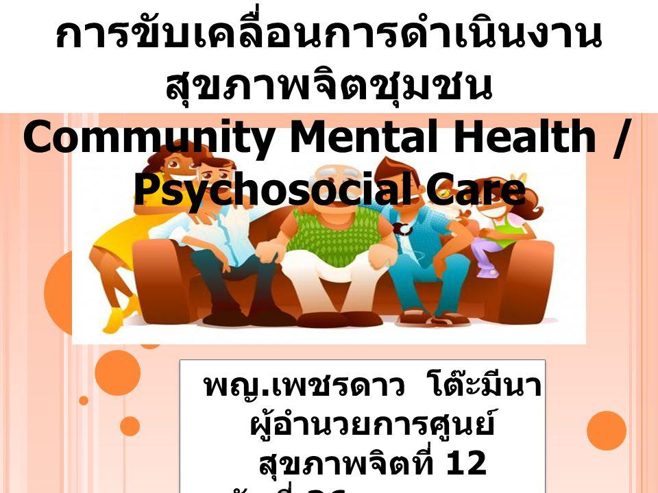 การขับเคลื่อนการดำเนินงานสุขภาพจิตชุมชน