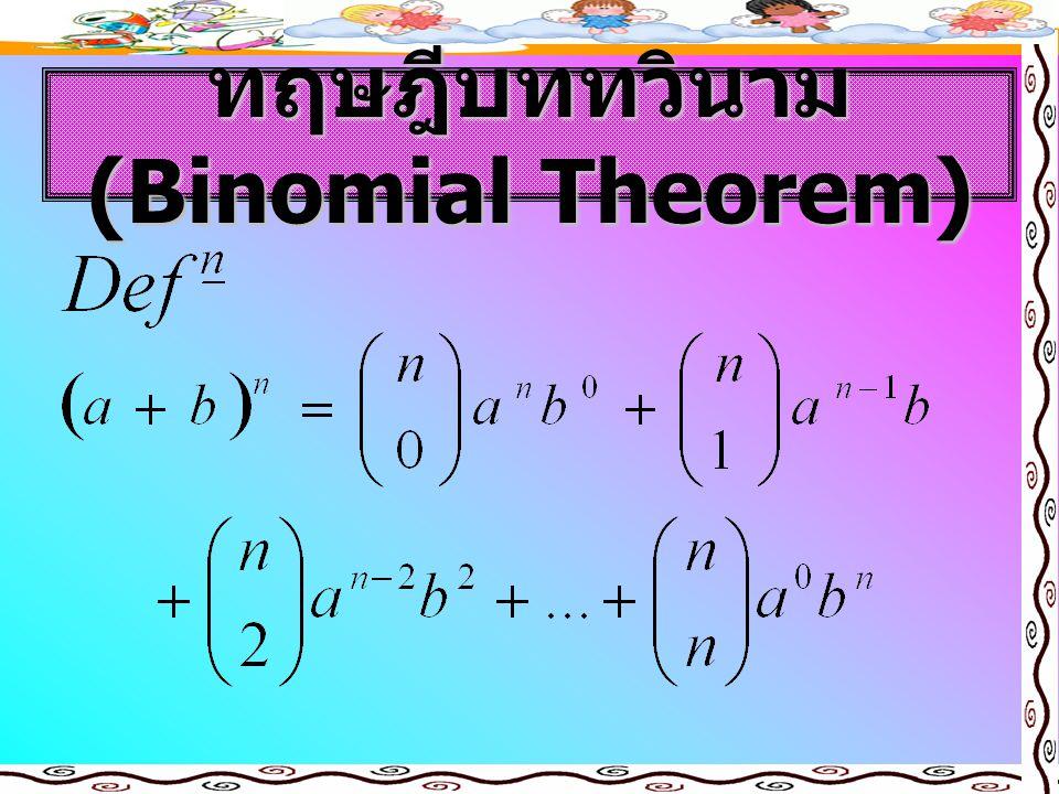 ทฤษฎีบททวินาม (Binomial Theorem)