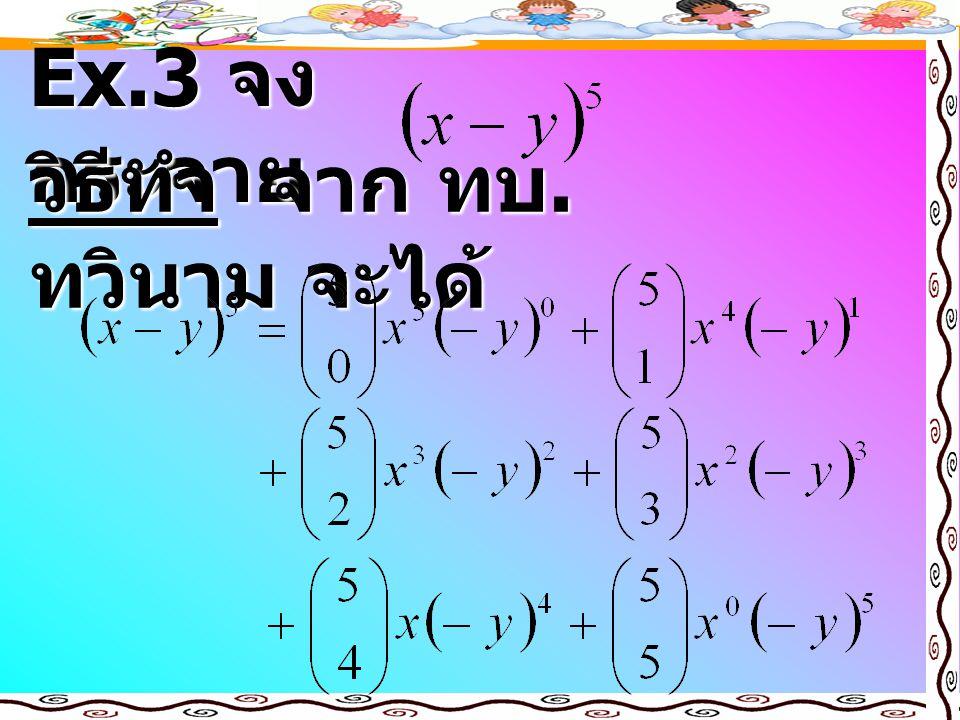 Ex.3 จงกระจาย วิธีทำ จาก ทบ.ทวินาม จะได้