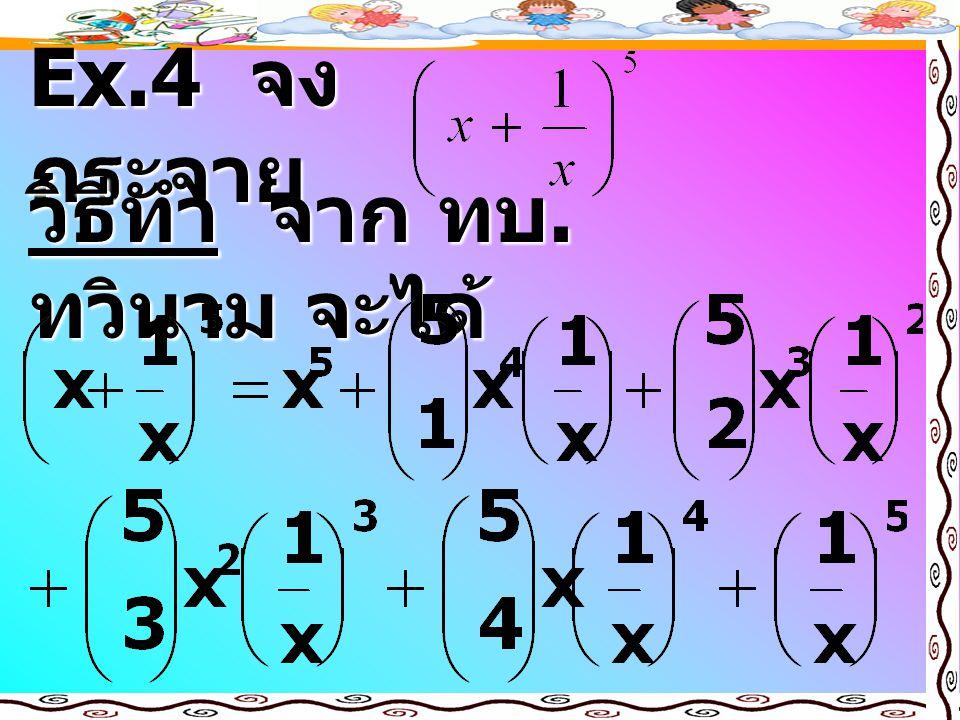 Ex.4 จงกระจาย วิธีทำ จาก ทบ.ทวินาม จะได้