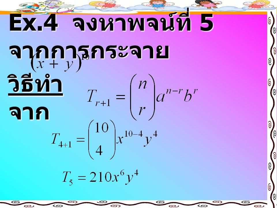 Ex.4 จงหาพจน์ที่ 5 จากการกระจาย