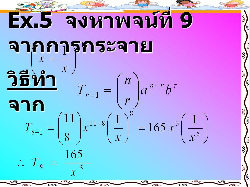 Ex.5 จงหาพจน์ที่ 9 จากการกระจาย