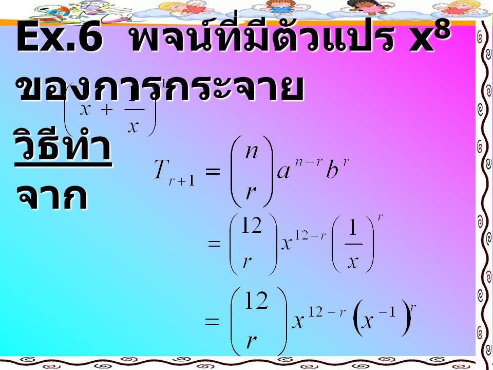 Ex.6 พจน์ที่มีตัวแปร x8 ของการกระจาย