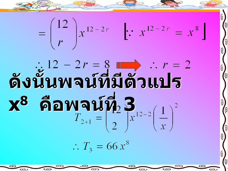 ดังนั้นพจน์ที่มีตัวแปร x8 คือพจน์ที่ 3