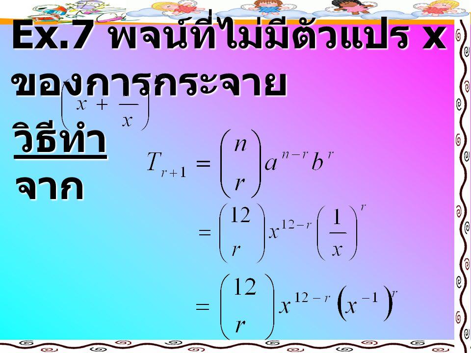 Ex.7 พจน์ที่ไม่มีตัวแปร x ของการกระจาย