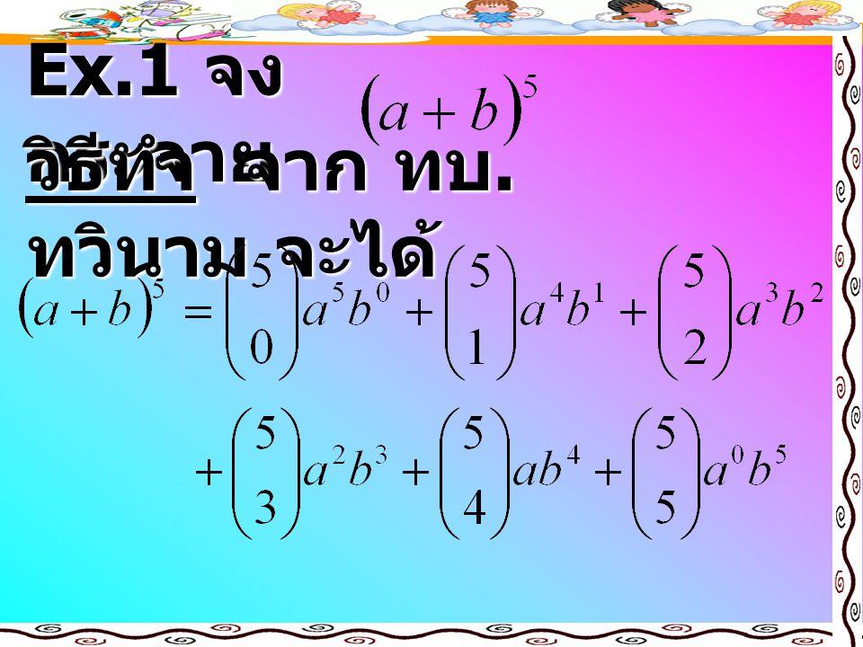 Ex.1 จงกระจาย วิธีทำ จาก ทบ.ทวินาม จะได้