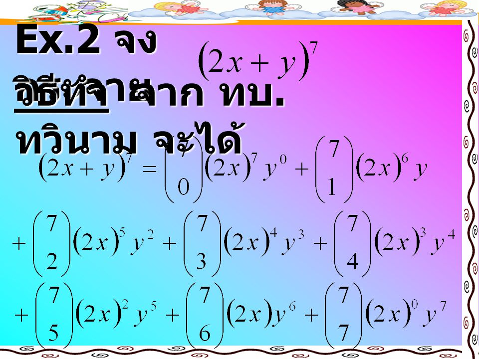 Ex.2 จงกระจาย วิธีทำ จาก ทบ.ทวินาม จะได้