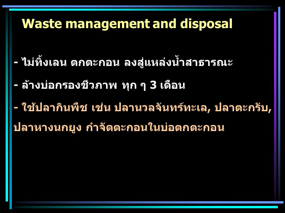 Waste management and disposal