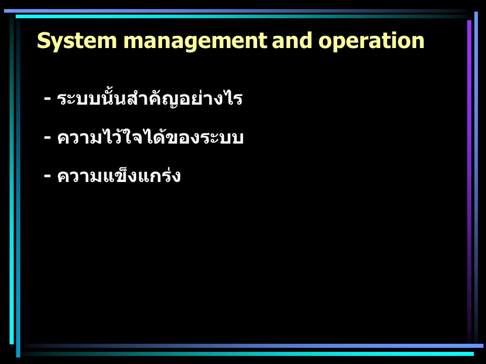 System management and operation