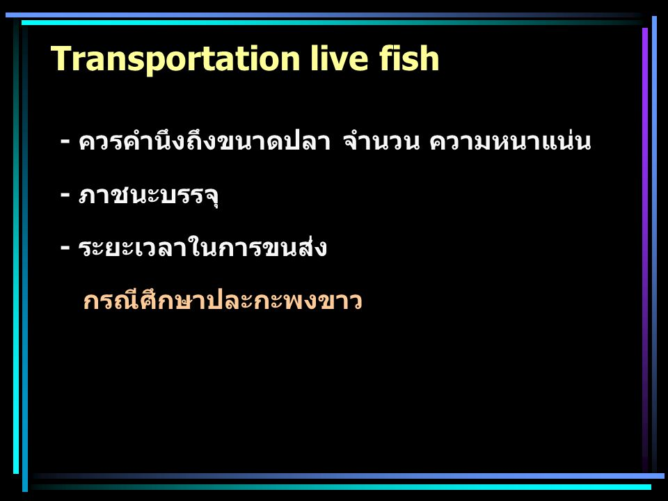 Transportation live fish