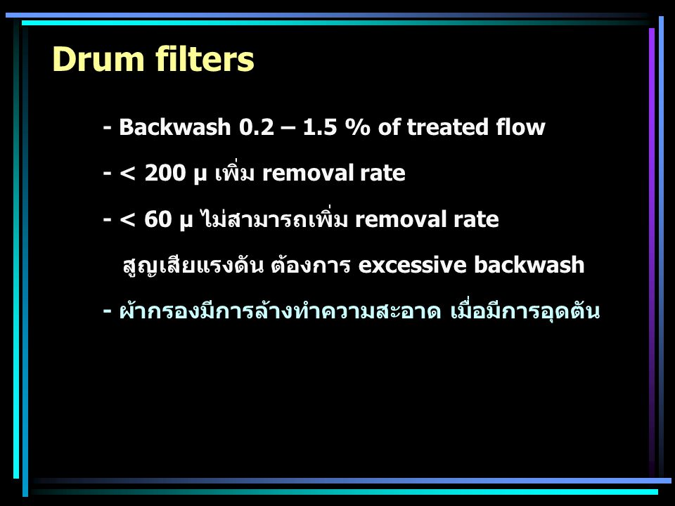 Drum filters - Backwash 0.2 – 1.5 % of treated flow