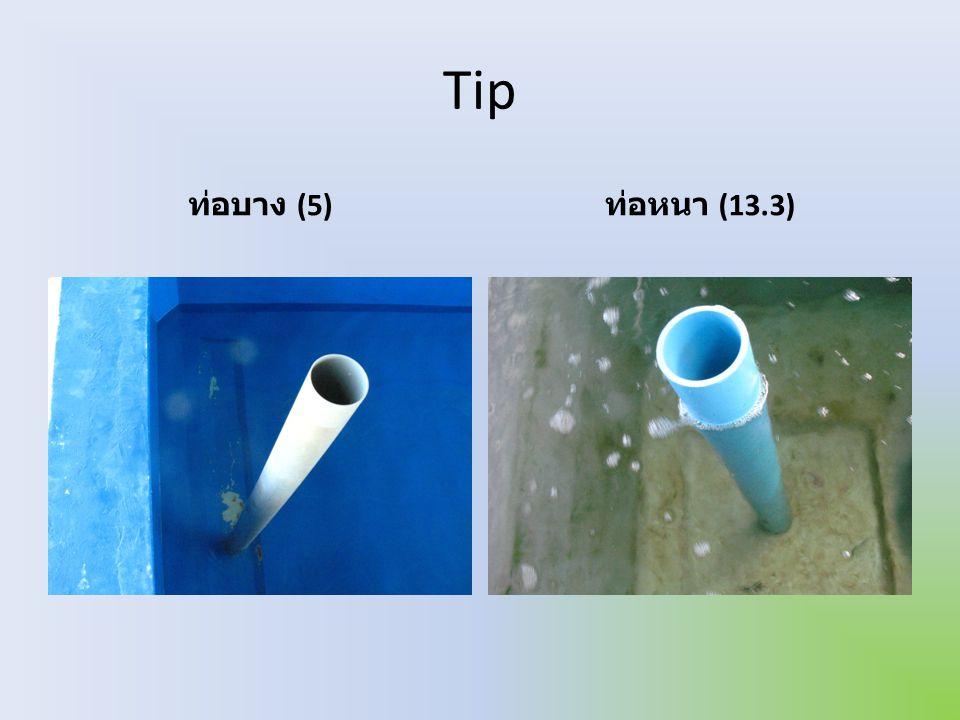 Tip ท่อบาง (5) ท่อหนา (13.3)