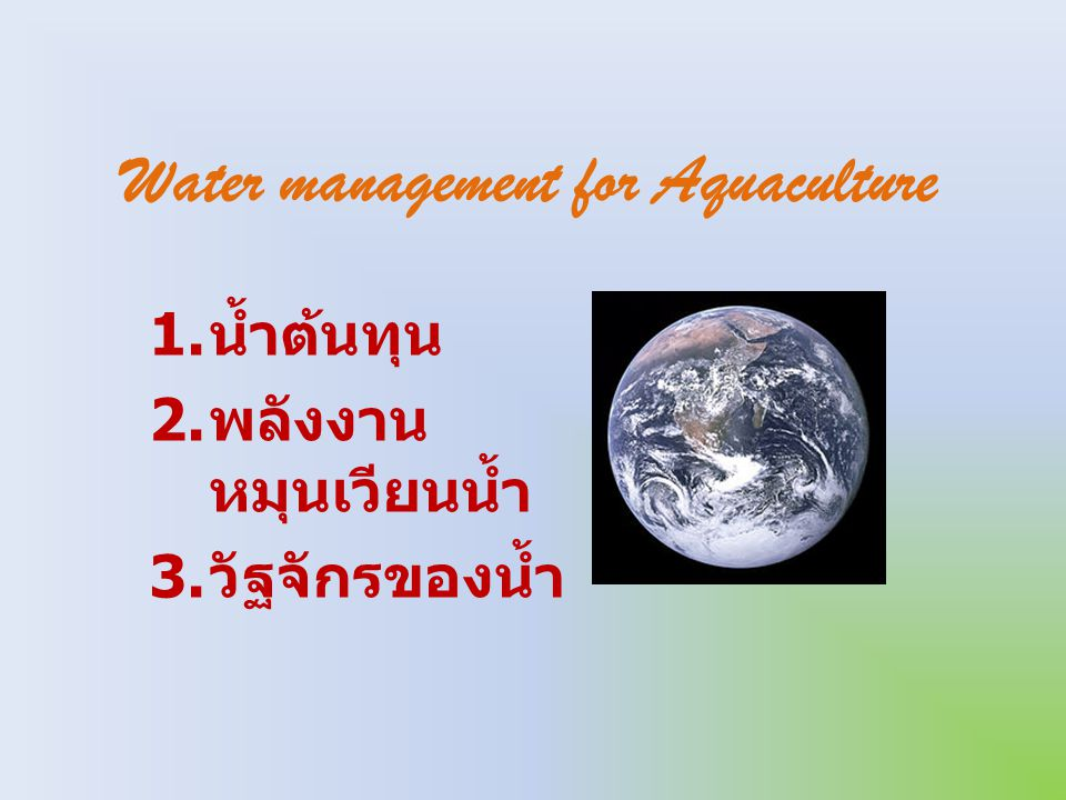 Water management for Aquaculture