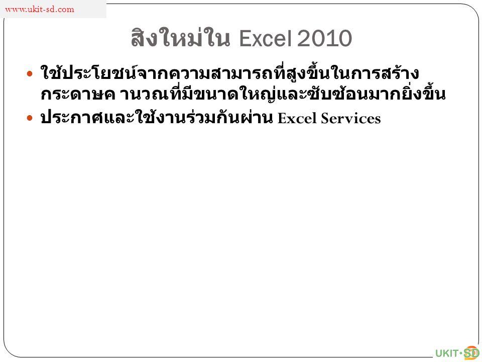 www.ukit-sd.com สิงใหม่ใน Excel 2010. ใช้ประโยชน์จากความสามารถที่สูงขึ้นในการสร้างกระดาษค านวณที่มีขนาดใหญ่และ ซับซ้อนมากยิ่งขึ้น.