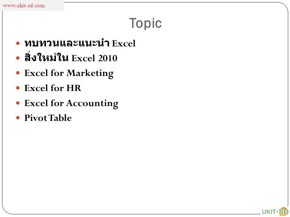 Topic ทบทวนและแนะนำ Excel สิ่งใหม่ใน Excel 2010 Excel for Marketing