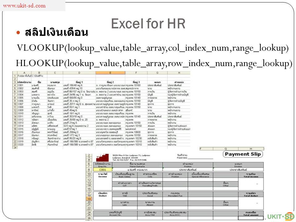 Excel for HR สลิปเงินเดือน