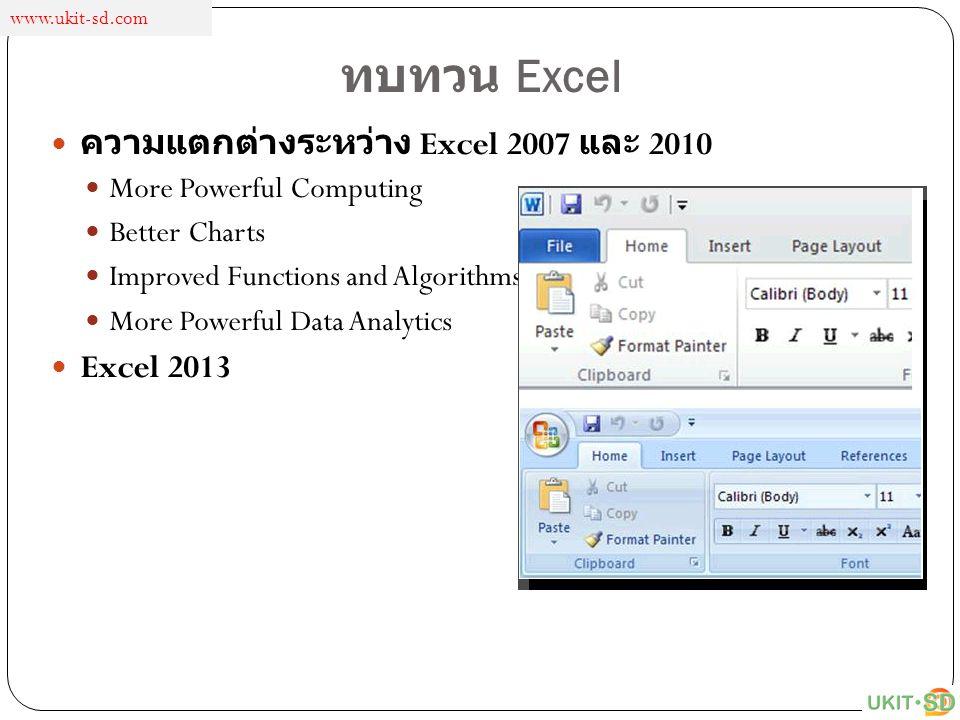 ทบทวน Excel ความแตกต่างระหว่าง Excel 2007 และ 2010 Excel 2013