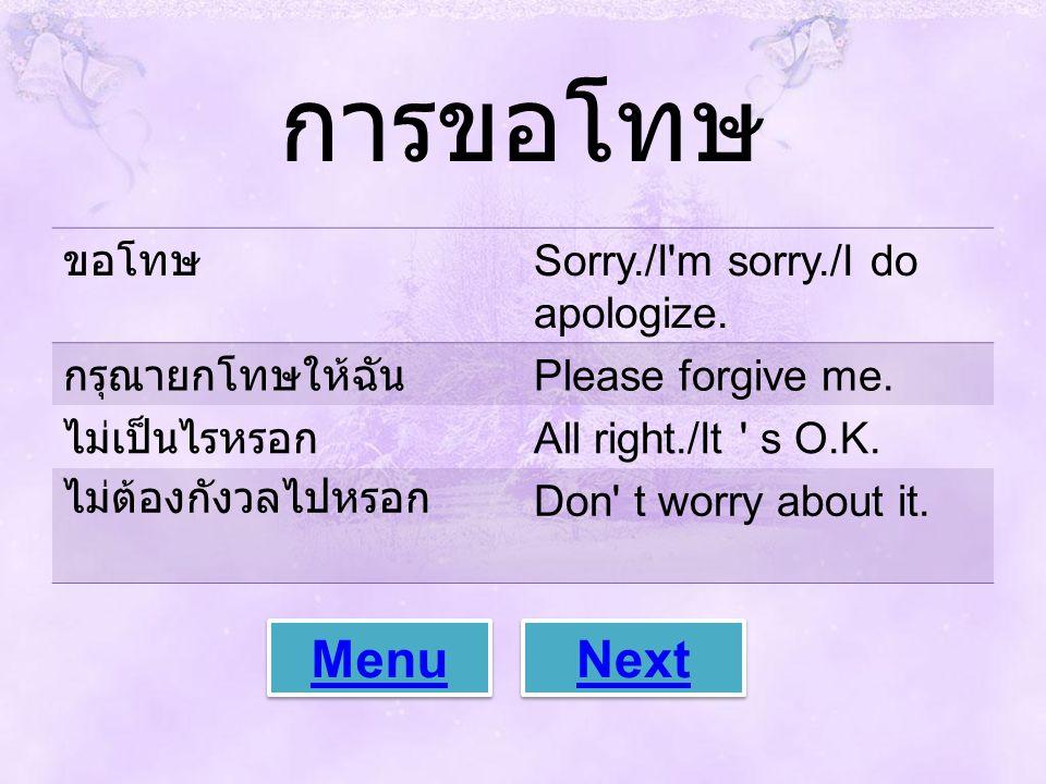 การขอโทษ Menu Next ขอโทษ Sorry./I m sorry./I do apologize.