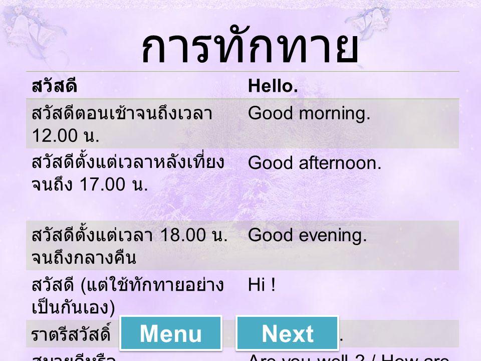 การทักทาย Menu Next สวัสดี Hello. สวัสดีตอนเช้าจนถึงเวลา 12.00 น.