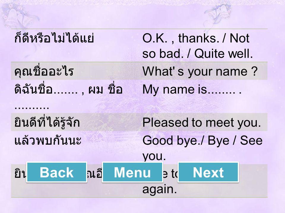 Back Menu Next ก็ดีหรือไม่ได้แย่