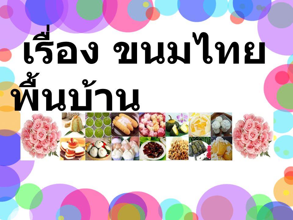 เรื่อง ขนมไทยพื้นบ้าน