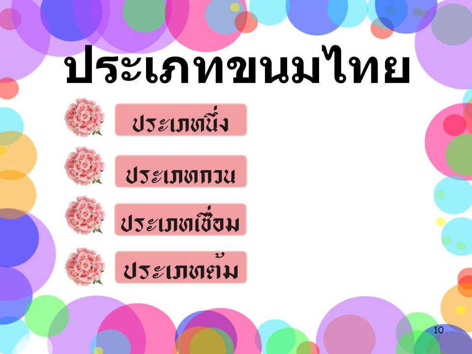 ประเภทขนมไทย