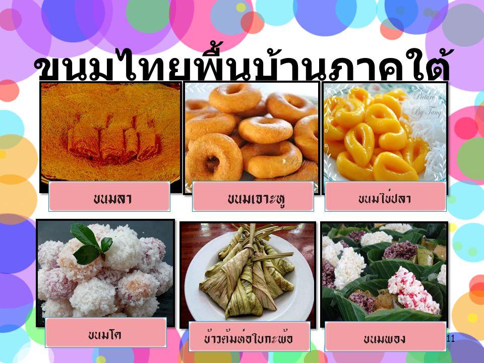 ขนมไทยพื้นบ้านภาคใต้