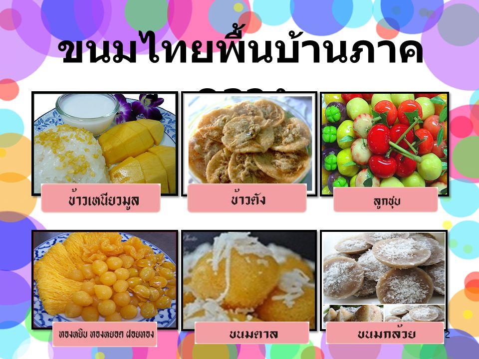ขนมไทยพื้นบ้านภาคกลาง