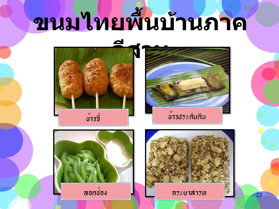 ขนมไทยพื้นบ้านภาคอีสาน