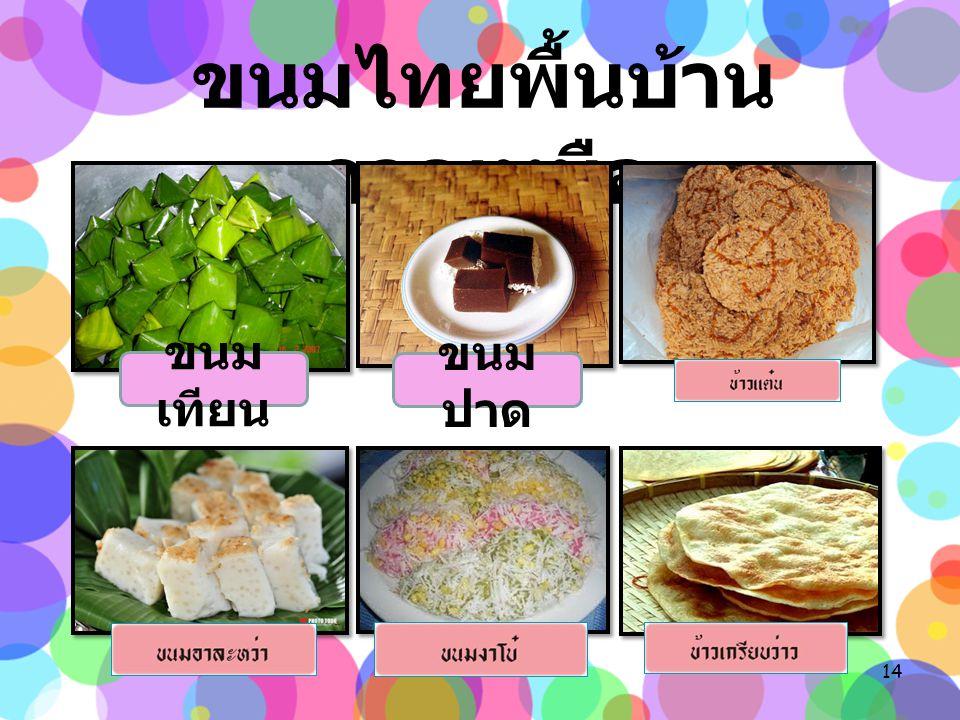 ขนมไทยพื้นบ้านภาคเหนือ