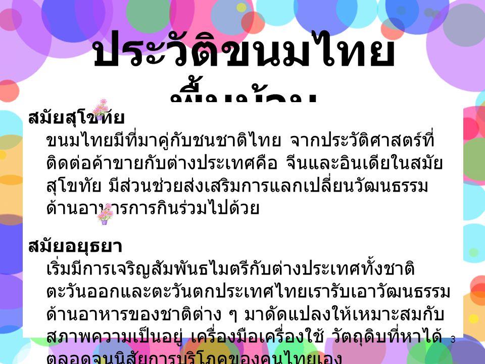 ประวัติขนมไทยพื้นบ้าน