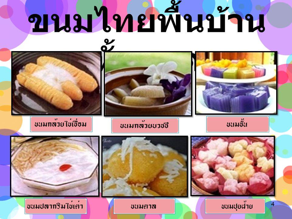 ขนมไทยพื้นบ้านทั้งหมด