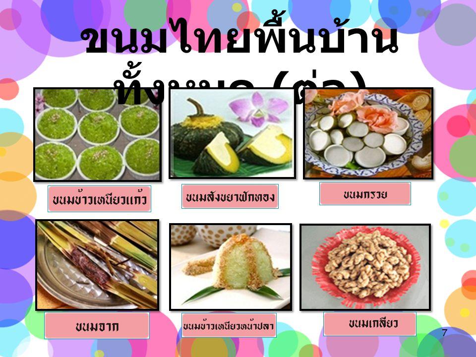 ขนมไทยพื้นบ้านทั้งหมด (ต่อ)