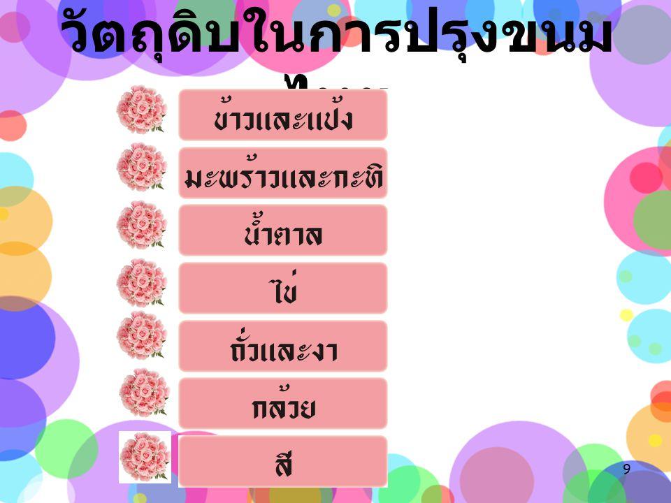 วัตถุดิบในการปรุงขนมไทย