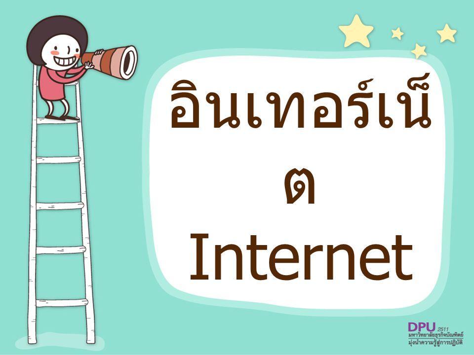 อินเทอร์เน็ต Internet
