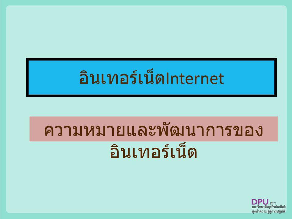 อินเทอร์เน็ตInternet