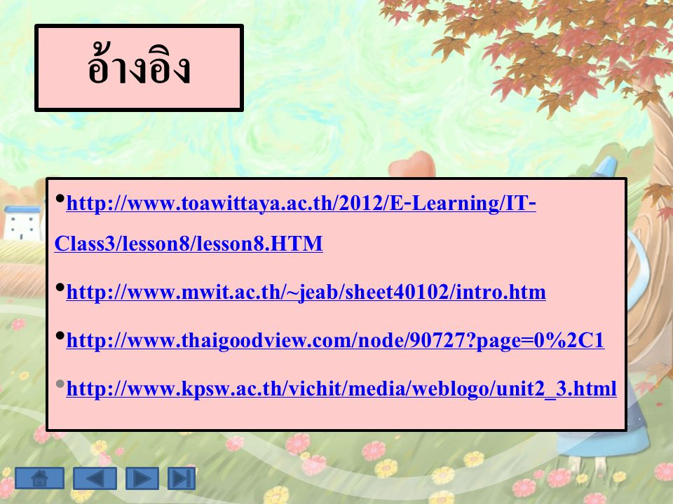 อ้างอิง http://www.toawittaya.ac.th/2012/E-Learning/IT-Class3/lesson8/lesson8.HTM. http://www.mwit.ac.th/~jeab/sheet40102/intro.htm.