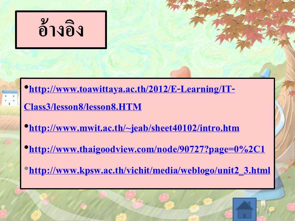 อ้างอิง http://www.toawittaya.ac.th/2012/E-Learning/IT-Class3/lesson8/lesson8.HTM. http://www.mwit.ac.th/~jeab/sheet40102/intro.htm.