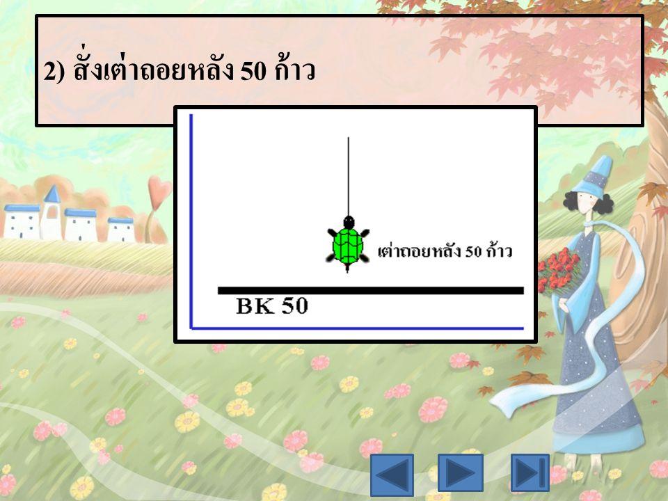 2) สั่งเต่าถอยหลัง 50 ก้าว
