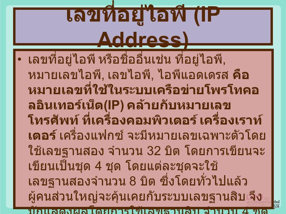 เลขที่อยู่ไอพี (IP Address)