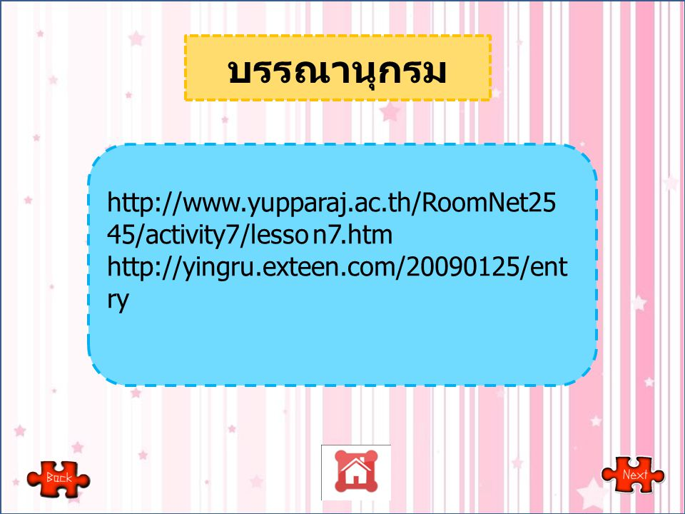 บรรณานุกรม http://www.yupparaj.ac.th/RoomNet2545/activity7/lesso n7.htm.