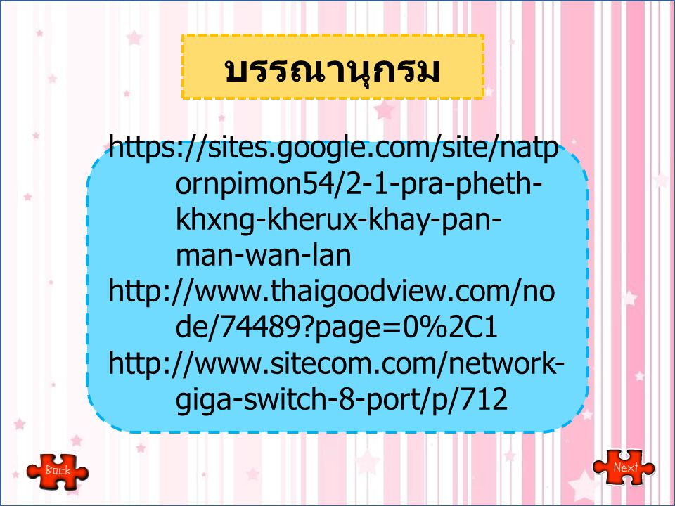 บรรณานุกรม https://sites.google.com/site/natpornpimon54/2-1-pra-pheth-khxng-kherux-khay-pan-man-wan-lan.