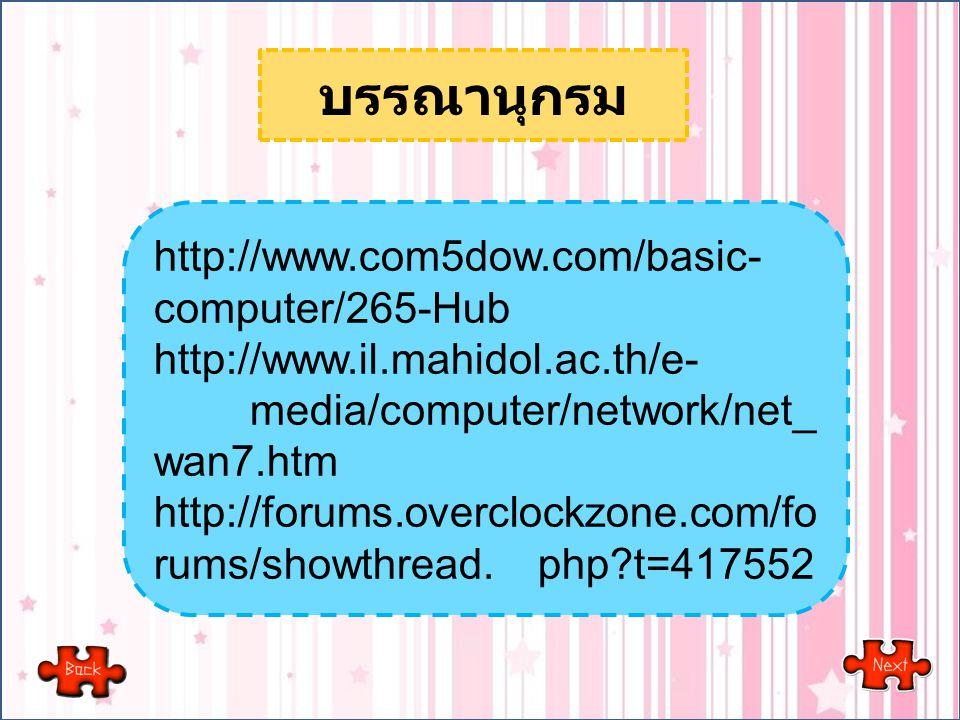 บรรณานุกรม http://www.com5dow.com/basic-computer/265-Hub