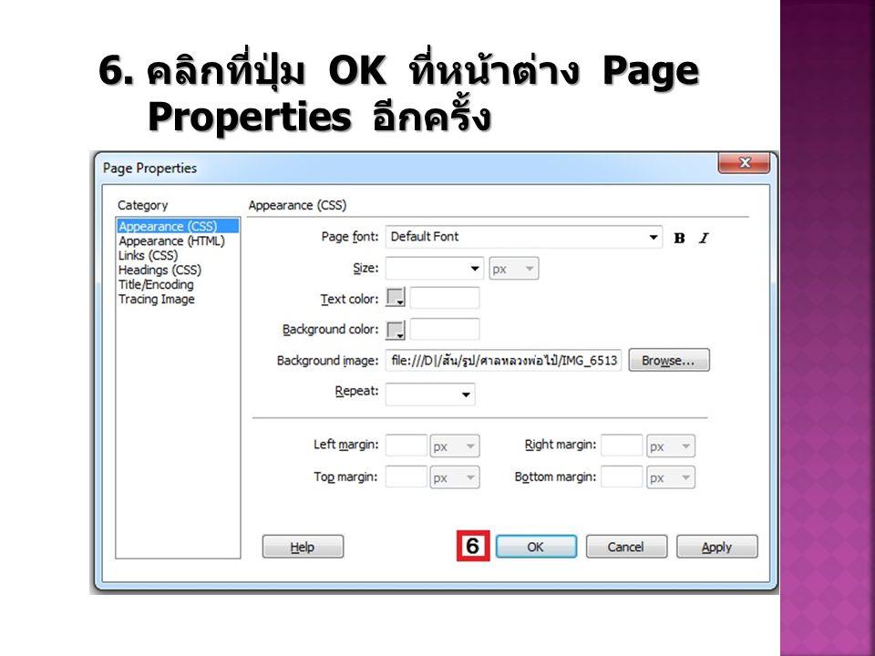6. คลิกที่ปุ่ม OK ที่หน้าต่าง Page Properties อีกครั้ง