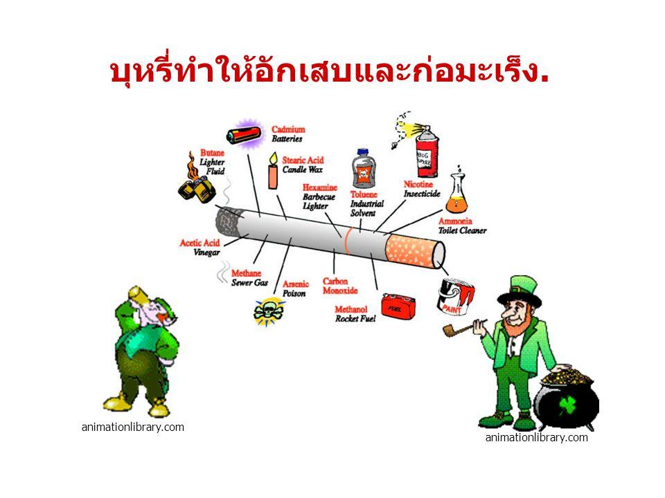 บุหรี่ทำให้อักเสบและก่อมะเร็ง.