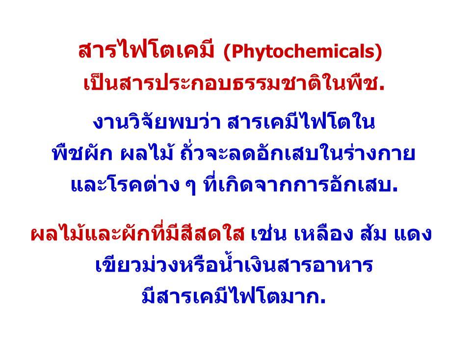 สารไฟโตเคมี (Phytochemicals)