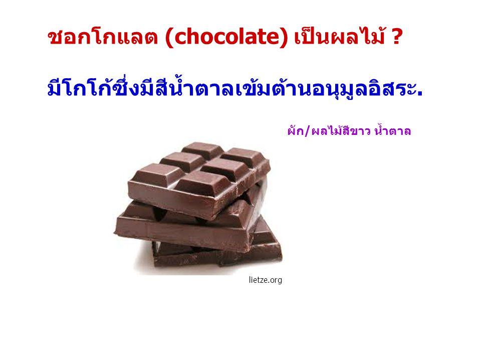 ชอกโกแลต (chocolate) เป็นผลไม้